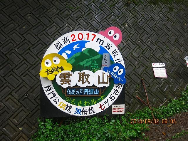雲取山ラウンド【奥多摩 雨天・日没・道迷い】