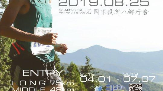 筑波連山天空ロード&トレイルラン攻略【灼熱の耐暑レース】