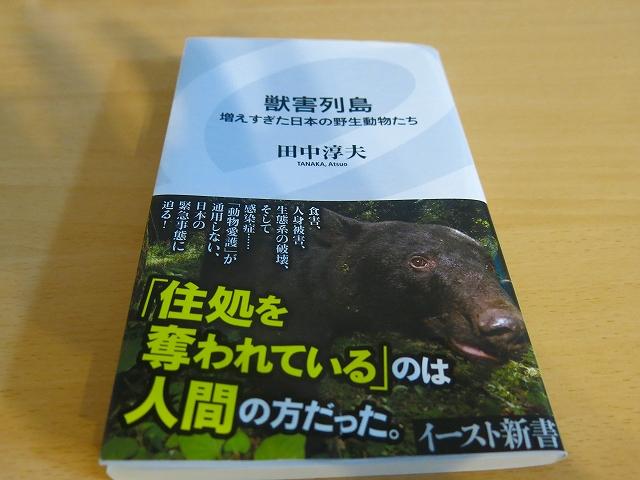 これからの野生動物と人間との関係を、著書『獣害列島』から読み解く