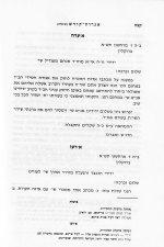 Letter To Menachem Mendel Freedman