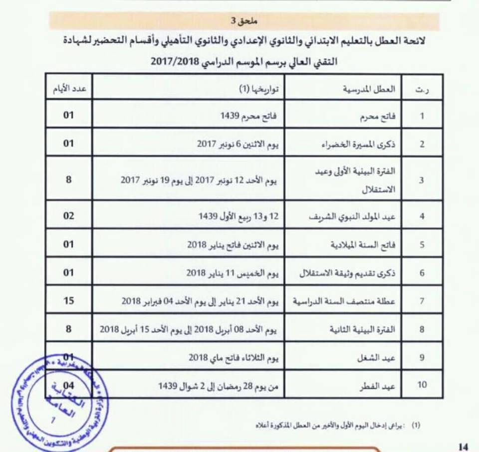 العطل المدرسية 2017-2018 بالمغرب