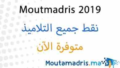 Moutamadris 2019