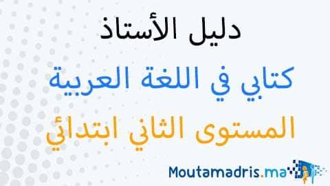 دليل الأستاذ كتابي في اللغة العربية المستوى الثاني 2019-2020