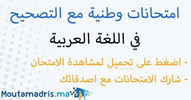 امتحانات وطنية اللغة العربية الثانية باك