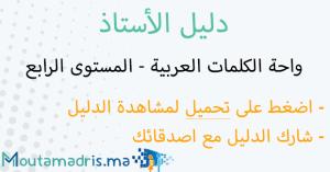 دليل الأستاذ واحة الكلمات العربية المستوى الرابع 2019-2020