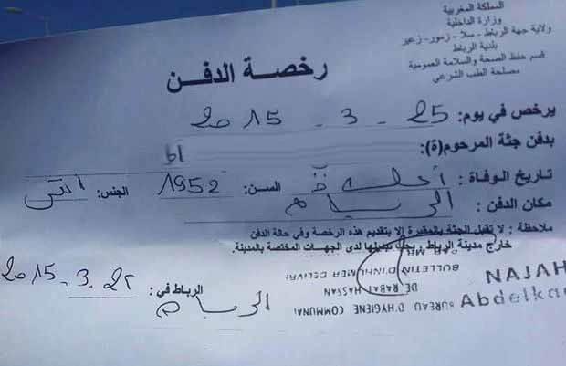 رخصة الدفن بالمغرب