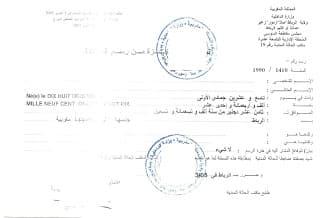 شهادة الإقامة بالمغرب