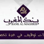 Bank Al Maghrib Recrutement et Emploi 2020 Maroc