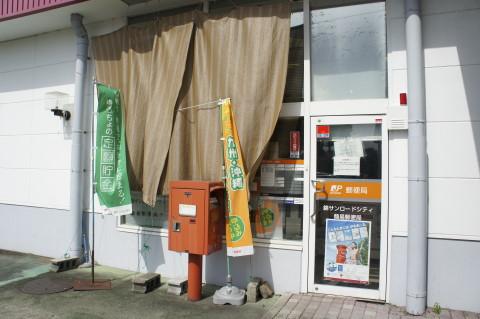 錦サンロードシティ簡易郵便局2