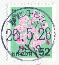 錦サンロードシティ簡易郵便局日付印