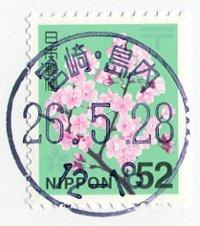 島内簡易郵便局日付印