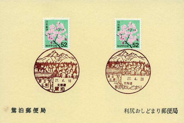 150420-oshidomari
