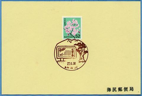 150630-umishiri