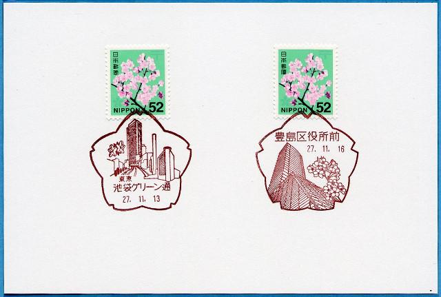 151116-toshima