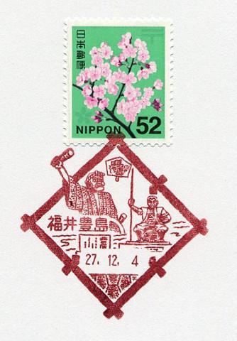 151204-fukui-b