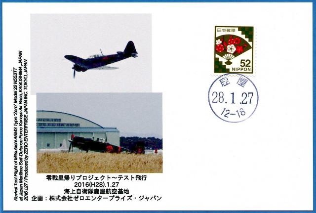 160127-kanoya
