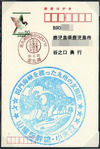 110220kokura-jrw