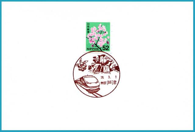 20160301-ashitu