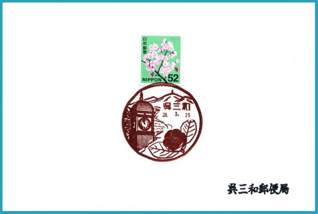 160325kuresanwa