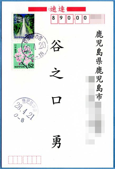 160420ichinomiya