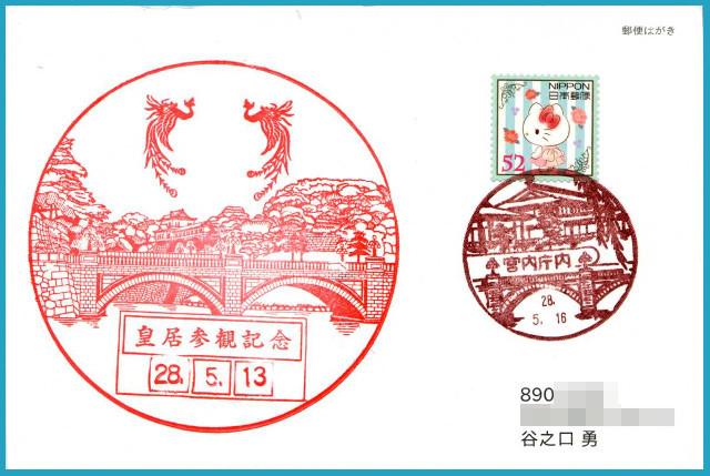 160516kunaicho-1a