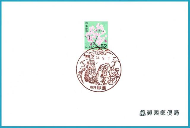 20160901-misono