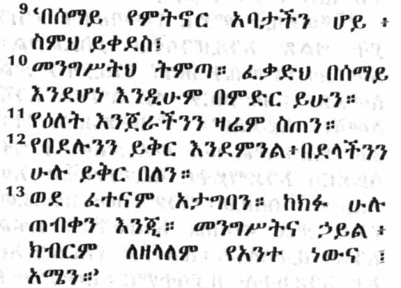 (One of) the languages: Amharic