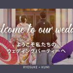 [AE]結婚式オープニングムービー アフターエフェクト無料テンプレート [日本人向け]