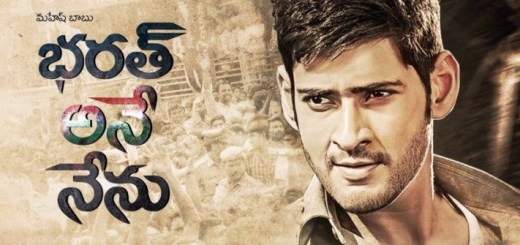 Bharat Ane Nenu box office prediction