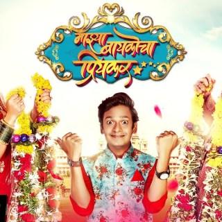 Majhya Baikocha Priyakar - Upcoming new Marathi movies releasing in Diwali 2018