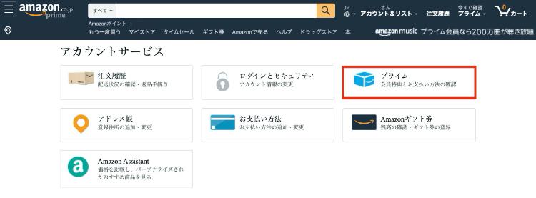 Amazon Primeを開く