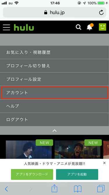 huluのオプション項目の「アカウント」を選択している画像