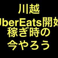 【UberEats】4月1日川越開始!! 稼げる?どんな感じ?いつやるか、今でしょ?
