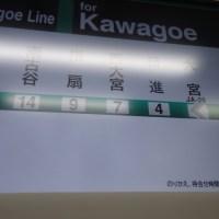 川越線の発車番線が違っている!【大宮駅】
