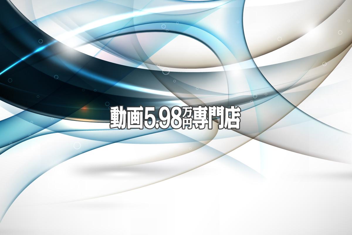 動画広告5.98万円プラン