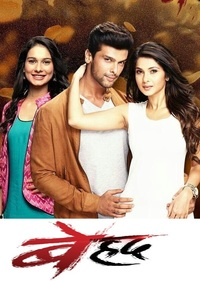 Beyhadh Where to Watch Online Streaming Full Tv show