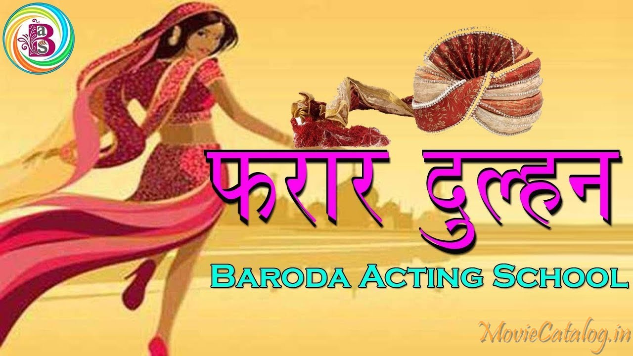 Run away Bride | Short film by students of Baroda Acting School