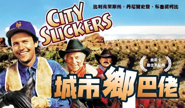 City Slickers城市鄉巴佬《AMC影經劇典》 – moviedj