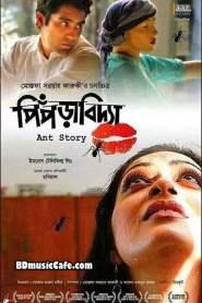 Piprabidya 2013-720p-1080p-2160p-4K-Download-Gdrive