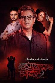 Rahasya Romancha Series 2019  720p 1080p Donwload Gdrive