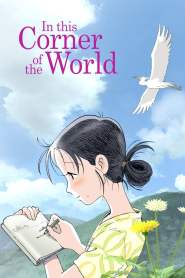 In This Corner of the World 2016 |720p|1080p|Donwload|Gdrive