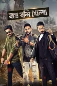 Bagh Bandi Khela 2018 -720p-1080p-Download-Gdrive