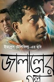 Jalal's Story 2015 -720p-1080p-2160p-4K-Download-Gdrive