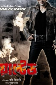 Wanted 2010 -720p-1080p-2160p-4K-Download-Gdrive