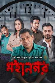 Mohanagar 2021-720p-1080p-Download-Gdrive