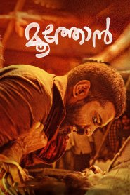 Moothon 2019-720p-1080p-2160p-4K-Download-Gdrive-Watch Online
