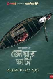 Joar Bhata 2021-720p-1080p-2160p-4K-Download-Gdrive-Watch Online