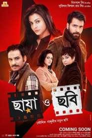 Chhaya O Chhobi 2017-720p-1080p-2160p-4K-Download-Gdrive-Watch Online