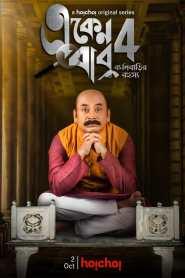 Eken Babu 2018-720p-1080p-Download-Gdrive