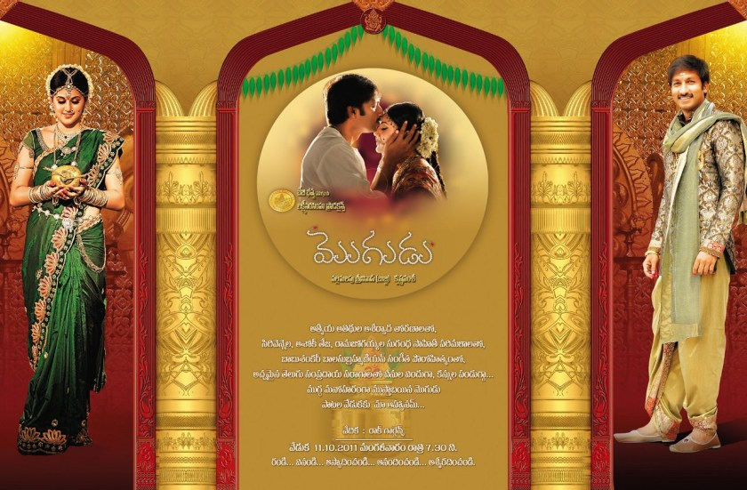 Picture 79862 Mogudu Movie Audio Launch Invitation Card New Wedding And Jewellery Muslim Wordings In Tamil